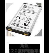 民生用リチウムイオン電池