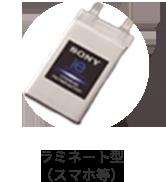大型リチウムイオン電池