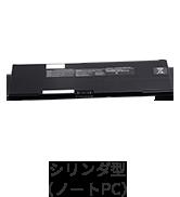 シリンダ型(ノートPC)