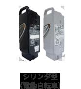 シリンダ型(電動自転車)