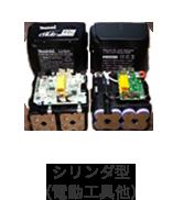 その他の電池製造工程不良材